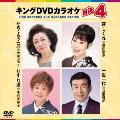 キングDVDカラオケHit4 Vol.175