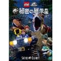 LEGO ジュラシック・ワールド:秘密の展示品