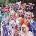 いのちのよろこび [CD+DVD]<初回限定盤A>