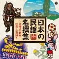 日本の民謡 名撰集 ~北海道・青森・秋田・山形編~