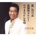 思い出の記/筑後川エレジー/みやまみかん小唄