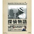 探偵物語 Vol.4