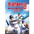 熱闘甲子園 2019 〜第101回大会 48試合完全収録〜[PCBE-56118][DVD]