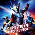 ウルトラマンタイガ キャラクターソングCD 12cmCD Single
