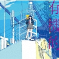 有機的パレットシンドローム [2CD+Blu-ray Disc]<初回限定デラックス盤>