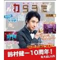 "鈴村健一 LIVE 2019 ""WARAUTA"" LIVE Blu-ray Blu-ray Disc"
