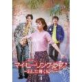 マイ・ヒーリング・ラブ~あした輝く私へ~DVD-BOX 4