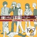 僕たちの洋楽ヒットVOL.2(1967~68)