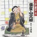 柳家小三治 与太郎噺 道具屋/ろくろっ首