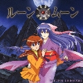 ルーンムーン 1 オリジナルCDドラマ