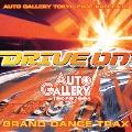 オートギャラリー東京 2006 DRIVE ON GRAND DANCE TRAX