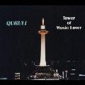 ベスト オブ くるり/TOWER OF MUSIC LOVER<初回限定盤>