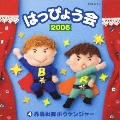 2006年はっぴょう会4 ~轟轟戦隊ボウケンジャー~