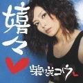 嬉々 [CD+DVD]<初回限定盤>