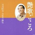 艶歌ごころ/市川昭介自作自演集