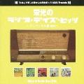栄光のラジオ・デイズ・ヒッツ VOL.4