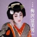 決定版 梅沢富美男 2008