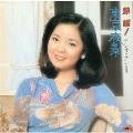 熱唱!テレサ・テン『東京夜景』<完全生産限定盤>