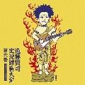遠藤賢司実況録音大全 第六巻 1998~2000 [9CD+DVD]<限定盤>