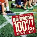 運動会・スポーツ 駆足・競技BGM100%!~かけっこ・リレー・玉入れ~