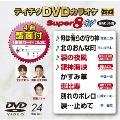 テイチクDVDカラオケ スーパー8 W (024)