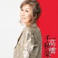 髙橋千秋楽 [4CD+豪華BOOK]<完全生産限定盤>