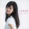 Elder flower/初恋カラーズ<通常盤>