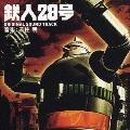 鉄人28号 実写劇場映画 オリジナルサウンドトラック