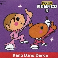 2005年 運動会用CD5 Dang Dang Dance