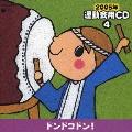 2005年 運動会用CD4 ドンドコドン!