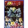 ミュージカル 美少女戦士セーラームーンSuperS(改訂版)夢戦士・愛・永遠に…サターン復活篇