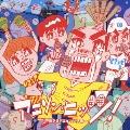 アニソンヒッツ~歌えるアニメソング集