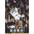 阪神タイガース/猛虎復活! -2005年阪神タイガース優勝への軌跡- [PCBG-10846]