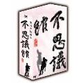 実相寺昭雄の不思議館 DVD-BOX<初回生産限定盤>