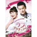 ラブ・アクチュアリー ~君と僕の恋レシピ~ DVD-SET1