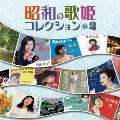 昭和の歌姫コレクション VOL.2