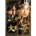 大王の夢 DVD-BOX4