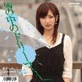 雨の中のドリーマー [CD+7inch]