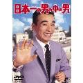 日本一の男の中の男<期間限定出荷版>
