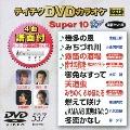 テイチクDVDカラオケ スーパー10 W (537)