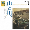107 SONG BOOK Vol.7 山と川。 フィールド・フォーク編