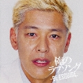 俺のラブソング -BE ESQUIRE.- mixed by DJ和