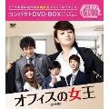 オフィスの女王<完全版> コンパクトDVD-BOX<期間限定スペシャルプライス版>