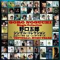 野口五郎 シングル・コレクション ユニバーサル ミュージック・イヤーズ<限定盤>