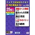 DVDカラオケ うたえもん W (126)