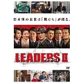 LEADERS II リーダーズ II