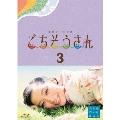 連続テレビ小説 ごちそうさん 完全版 Blu-rayBOX3