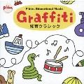 P-kies Educational Series Graffiti [CD+知育絵本]