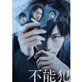 不能犯 豪華版 [Blu-ray Disc+DVD]