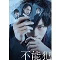 不能犯 豪華版 [Blu-ray Disc+DVD]